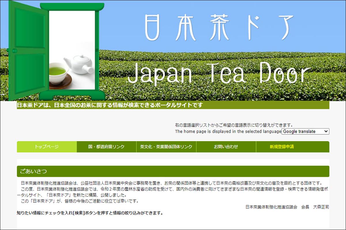 「日本茶ドア」のご紹介