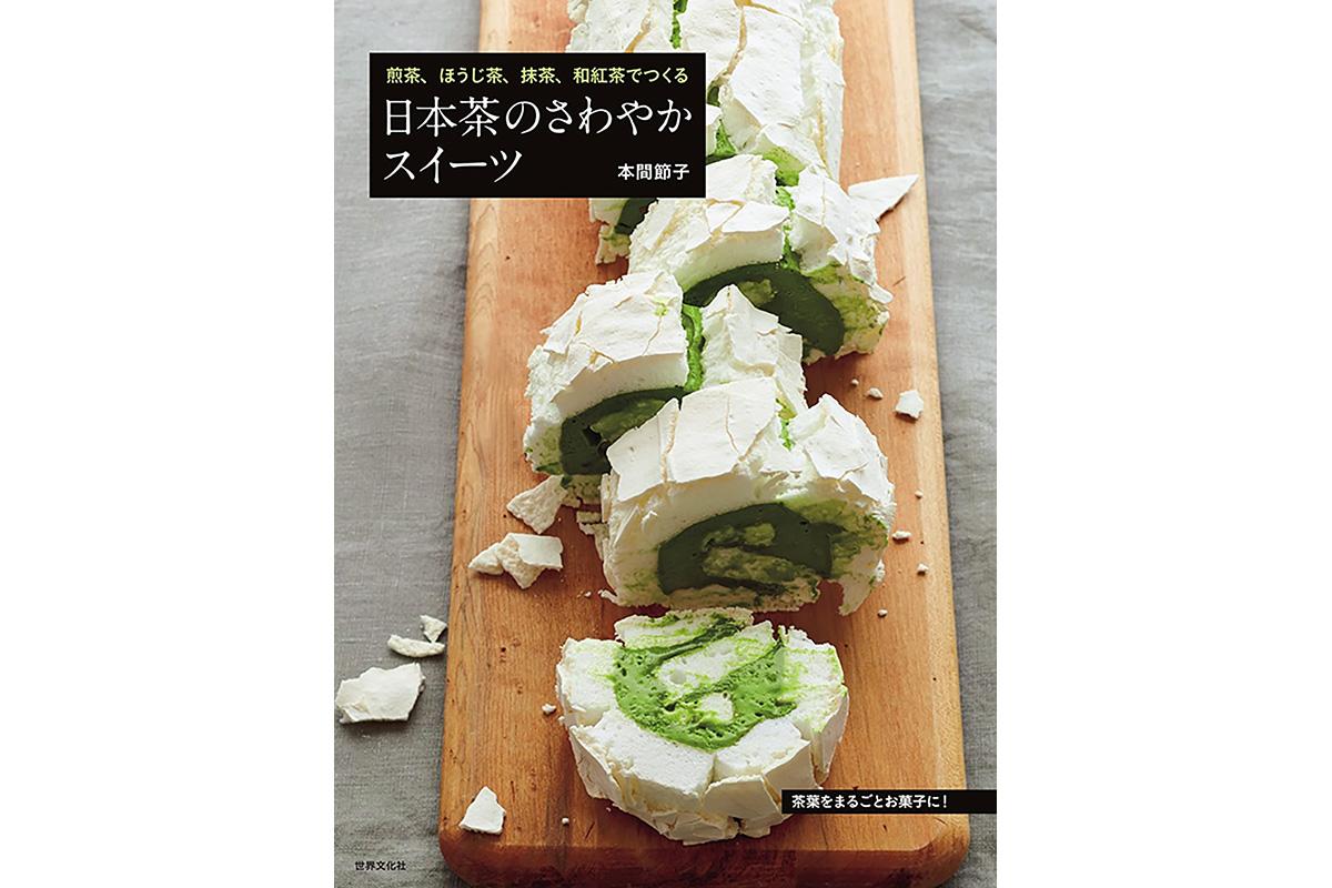 飲むだけじゃない! おうち時間で日本茶の新しい美味しさに出会う「日本茶スイーツづくり」