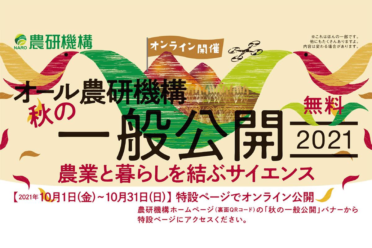 農業と暮らしを結ぶサイエンス 農研機構「秋の一般公開2021」開催!